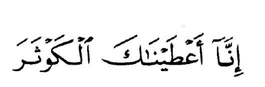 Ayat 1 3 Al Kautsar Fimadani